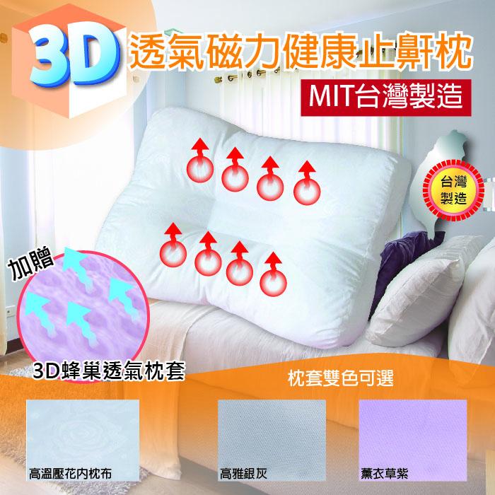 【HouseTool好事多】3D多用途(是靠墊也是止鼾枕)磁力超紓壓靠墊止鼾枕(雙12)
