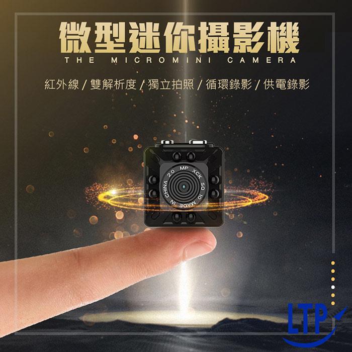 【送藍芽喇叭*1】升級版8顆紅外線小方塊可循環錄影邊充邊錄迷你微型攝影機