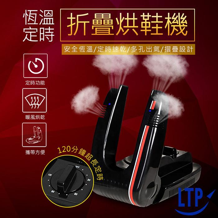 【LTP-烘鞋機】直立式可定時除臭殺菌乾燥鞋襪烘乾機