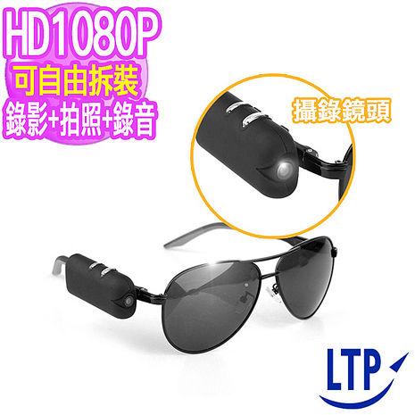 【LTP】升級1080P可拆式穿戴高畫質迷你微型攝影機 (贈太陽眼鏡)