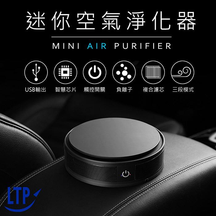 【視線王】CarPure車用多用途迷你空氣清淨機