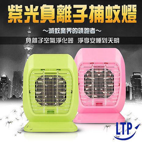LTPLED紫光負離子USB吸入電擊式捕蚊燈