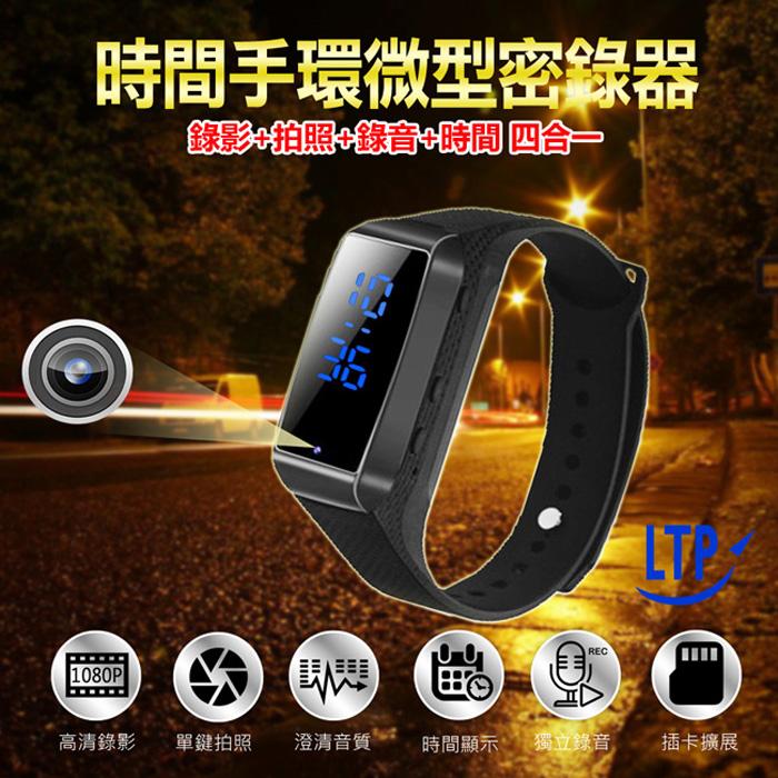 【LTP】時間錄影手環是手錶也是密錄器超方便超隱密1080P高畫質