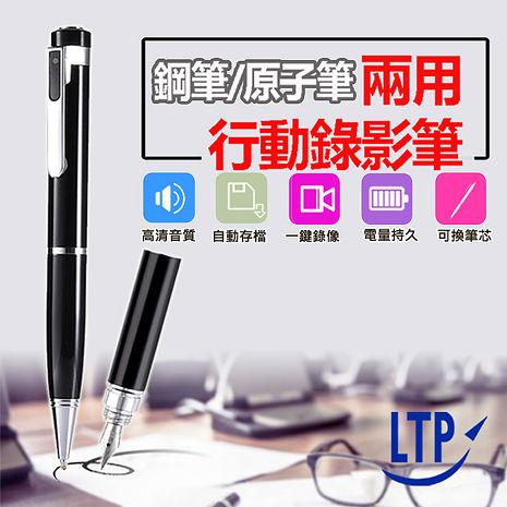 【LTP】是鋼筆也是原珠筆一支兩用超全配1080P高解析可循環邊充邊錄插卡筆型錄影筆