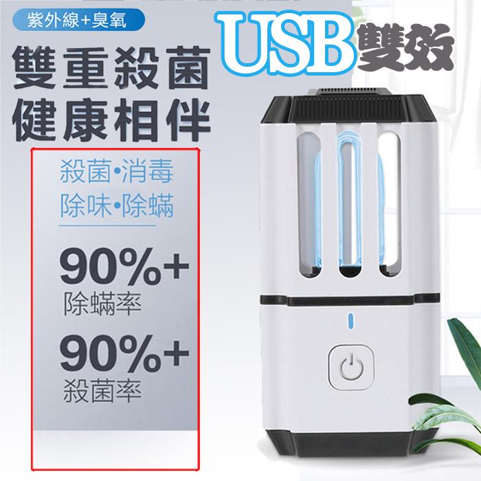 抗疫移動式UV紫外線消毒 除臭殺菌機【VIP活動】
