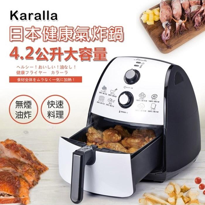 Karalla 4.2公升加大款日本熱銷健康旋風氣炸鍋