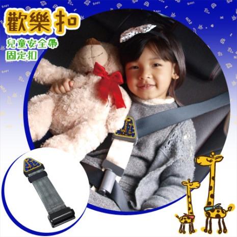 歡樂扣兒童安全帶調整固定器(單入米色)-相機.消費電子.汽機車-myfone購物
