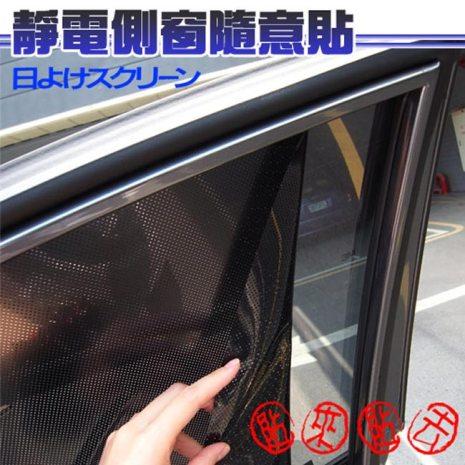 【靜電接著】日式側窗隨意貼2入(銀色)