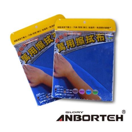 安伯特 萬用擦拭布2入(小-60x30cm)-藍色
