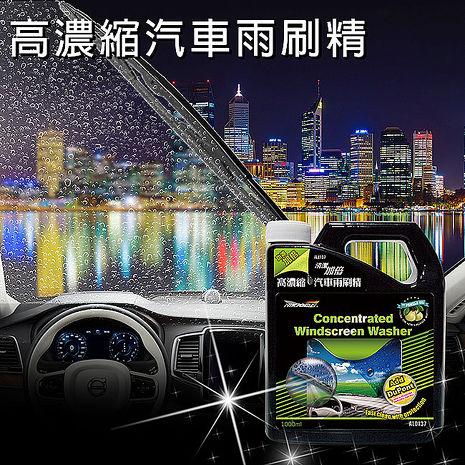 【耐久美】 高濃縮汽車雨刷精1000ML