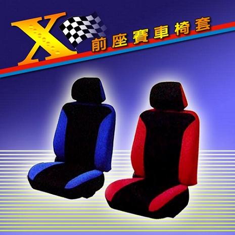 熱血X-前座賽車椅套(單入)酷炫藍