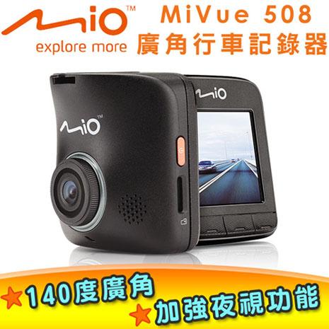 Mio MiVue 508 大感光140度廣角行車記錄器(加贈)8G+置物收納網+車用香氛+三孔擴充座