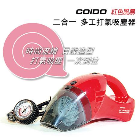 【活動限定】COIDO紅色風暴 輪胎打氣+迷你吸塵器2合1(附-胎壓表+球針氣嘴)歐盟認證