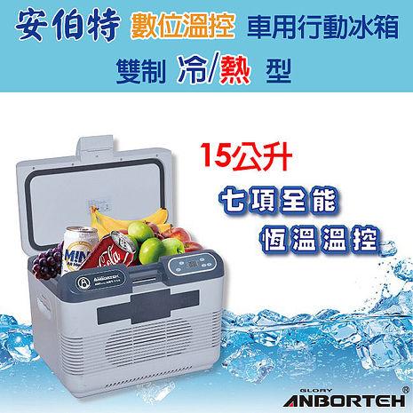 【安伯特】雙制冷/熱型 數位溫控車用行動冰箱15公升汽車迷你小冰箱