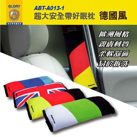 【安伯特】車用超大安全帶好眠枕(德國風)汽車安全帶護肩套 車用安全帶保護套保護墊