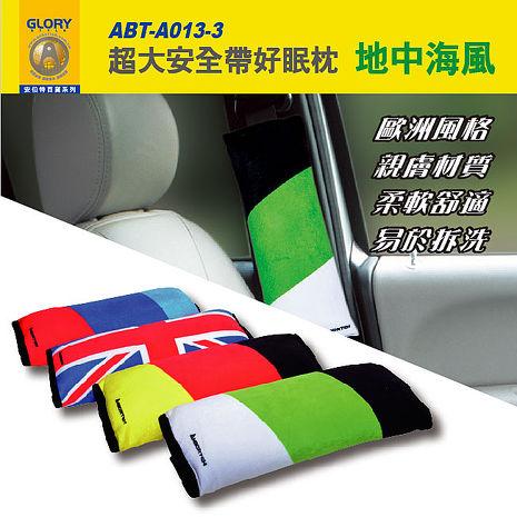 【安伯特】車用超大安全帶好眠枕(地中海風)汽車安全帶護肩套 車用安全帶保護套保護墊