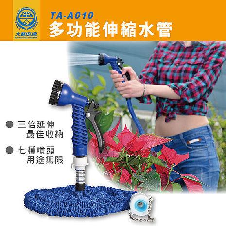 第二代多功能伸縮水管組(內附7段式水槍+鍊條式水龍接頭)洗車/澆花/刷地/洗牆壁