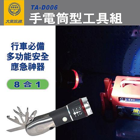 【APP限定】手電筒型隨身工具組8合1(LED燈/安全鎚/安全帶切割器/小刀/十一字螺絲刀/六角螺絲刀/剪刀/開瓶器)