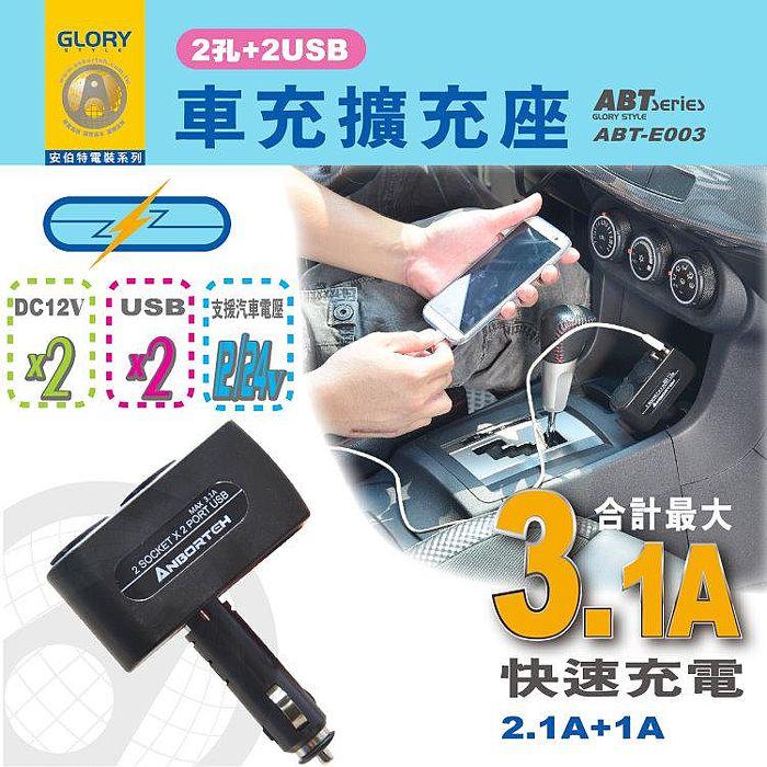 【安伯特】車充擴充座(2孔+2USB)大電流3.1A快速充電適用平板 手機 PSP MP3/MP4 衛星導航 行車記錄器充電