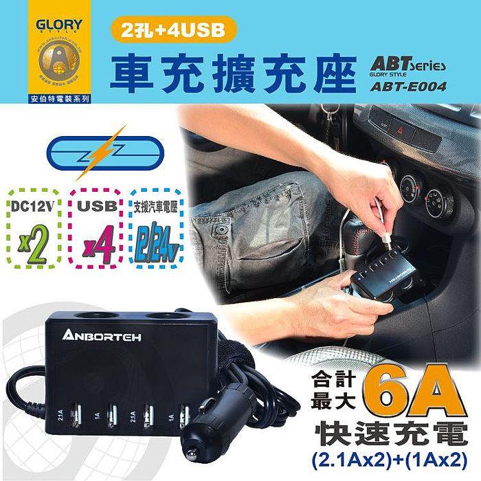 【安伯特】車充擴充座(2孔+4USB)大電流6A快速充電-適用平板 手機 PSP MP3/MP4 衛星導航 行車記錄器充電