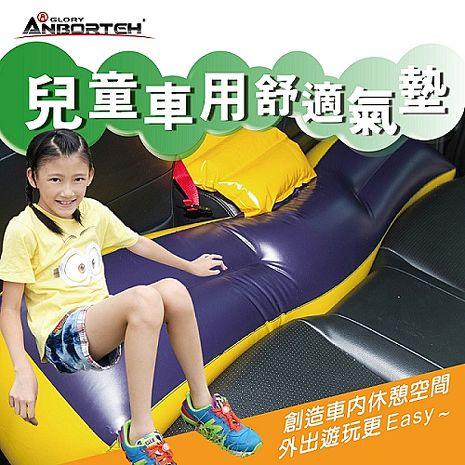安伯特 兒童車用舒適安全氣墊 (魔術大空間車中床)兒童防墜氣墊 露營床 充氣床-相機.消費電子.汽機車-myfone購物