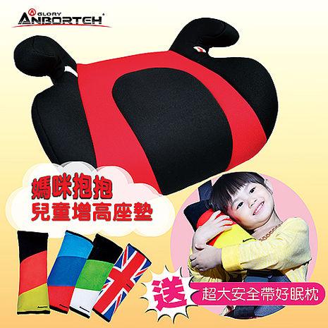媽咪抱抱 兒童汽車安全座椅(加贈)安全帶好眠枕X1(顏色隨機)兒童安全增高坐墊 汽車安全座椅