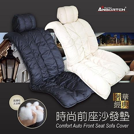 【安伯特】經典奢華系列-時尚前座沙發墊 高科技太空棉 透氣 耐磨高雅米