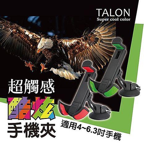 【安伯特】簡潔短版鷹爪夾 360度任意調手機支架 雙輪真空吸盤綠色