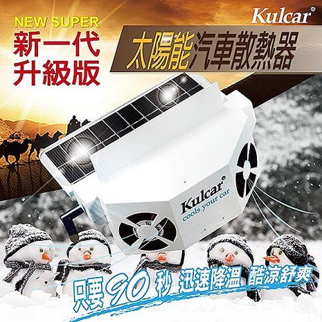 【新一代升級版】安伯特Kulcar太陽能汽車散熱器 窗掛式免插電免安裝 降油耗節能環保