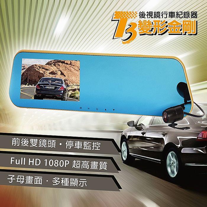 【變形金剛】T3前後雙鏡防眩行車紀錄器4.3吋1080藍光鏡面140度G-Sensor停車監控(贈送)16G卡+理線帶+萬用擦拭布+多用途掛鉤+置物收納網+精美香氛