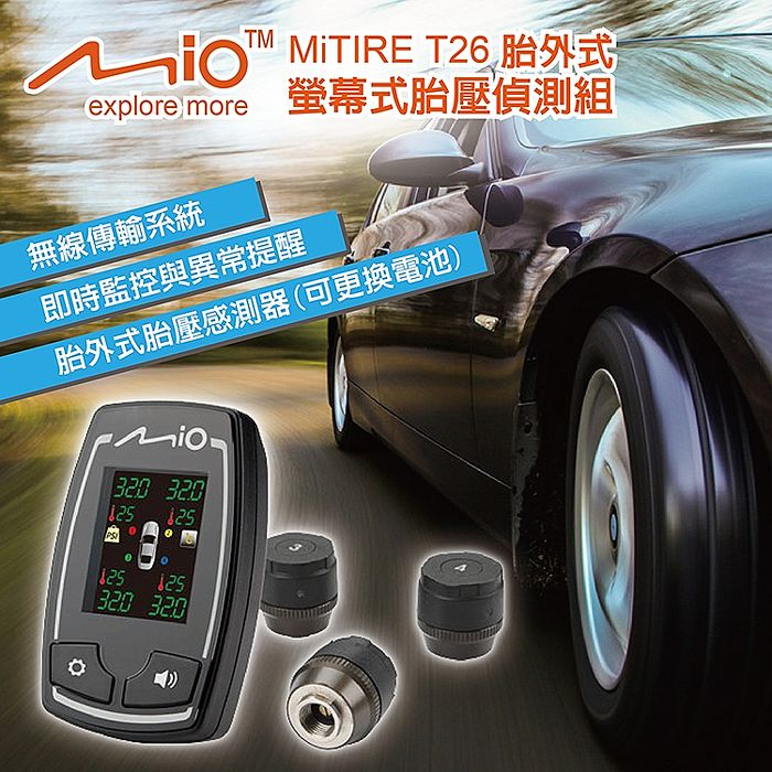 Mio MiTIRE T26 胎外式胎壓胎溫偵測組 即時監控螢幕 可換電池(贈送)多用途掛鉤+止滑墊+置物網+科技魔巾+安全帶固定器