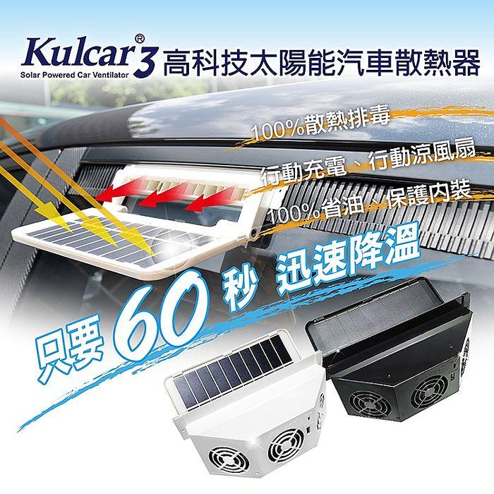 【全新第三代】安伯特 Kulcar3 太陽能汽車散熱器[買就送-霹靂香水X1(隨機出貨)]渦輪排風扇 節能環保降油耗 窗掛式免插電-相機.消費電子.汽機車-myfone購物