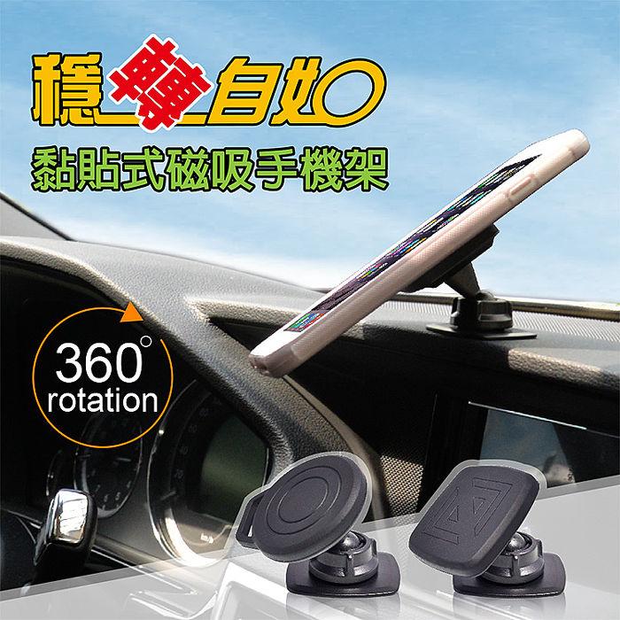 【安伯特】360度旋轉 黏貼式 磁吸手機架 磁吸 手機架 黏貼固定座 支架 車用 家用圓形