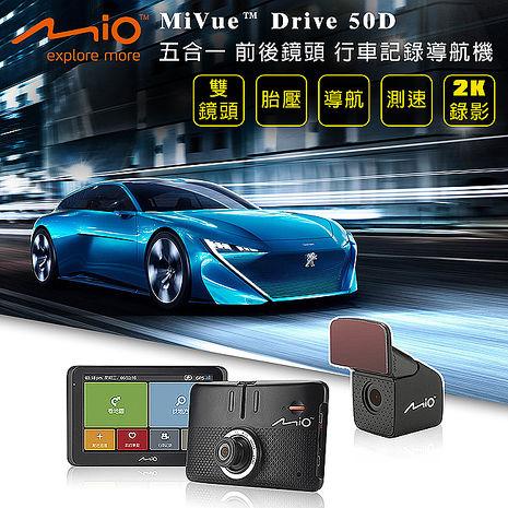 Mio MiVue Drive 50D 五合一1080P前後雙鏡頭行車記錄導航測速機(內附16G卡+加贈10好禮)