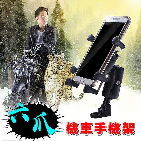 【OMyCar】六爪機車手機架4-6吋手機短臂款全配組 附高彈性固定帶 摩托車 踏板車 電瓶車皆適用