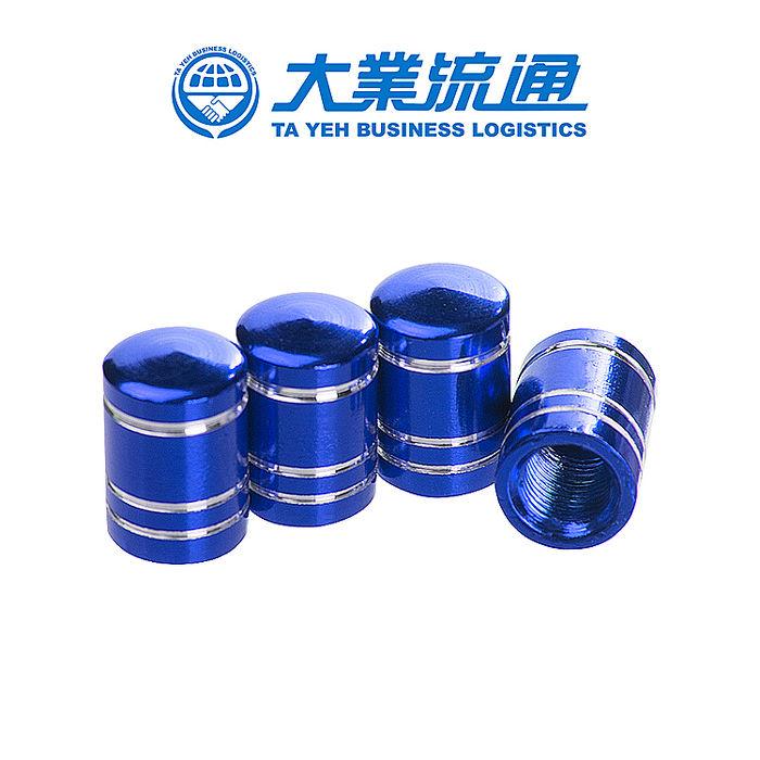 炫彩輪胎氣嘴蓋-藍圓形鋁合金材質 螺紋設計 汽車/機車/自行車皆適用