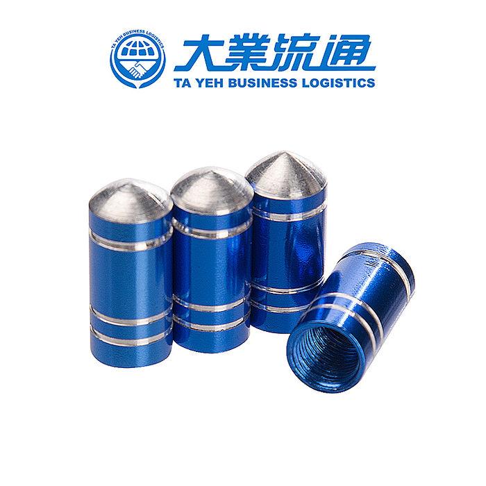 炫彩輪胎氣嘴蓋-藍錐形鋁合金材質 螺紋設計 汽車/機車/自行車皆適用