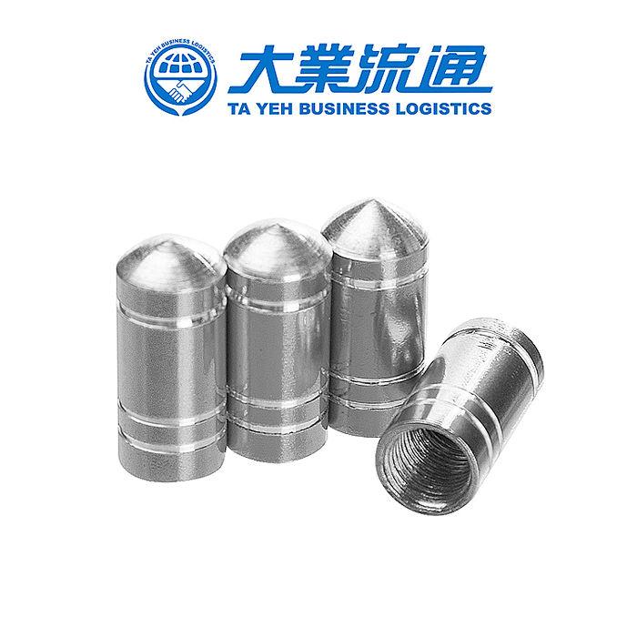 炫彩輪胎氣嘴蓋-銀錐形鋁合金材質 螺紋設計 汽車/機車/自行車皆適用