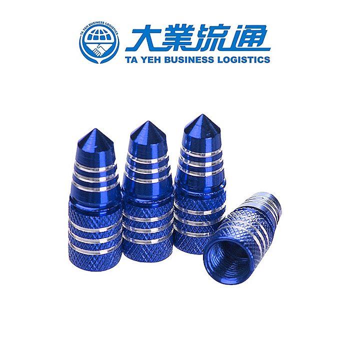 炫彩輪胎氣嘴蓋-藍子彈形鋁合金材質 螺紋設計 汽車/機車/自行車皆適用