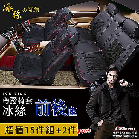 【安伯特】冰絲透氣椅套豪華組 全車系15件加送-冰絲頭枕x2