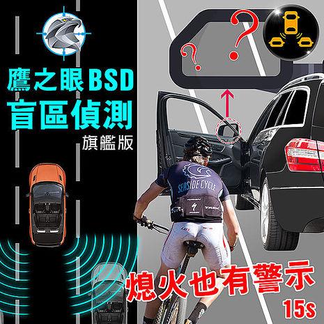 含安裝 鷹之眼BSD盲區偵測-旗艦版 AI智慧偵測 開門預警 盲區預警 雙安全警示