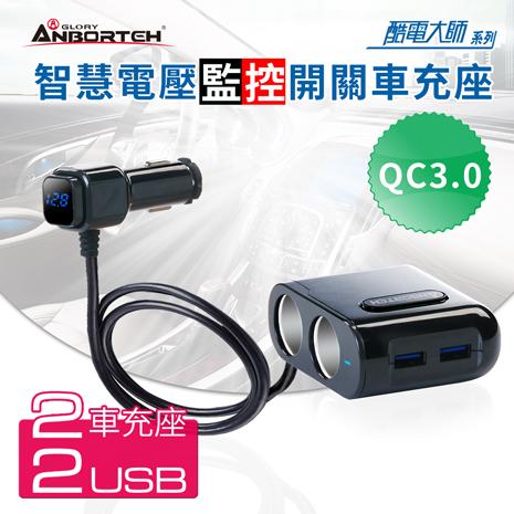 【安伯特】酷電大師 智能電壓監控QC3.0 4孔車充(2孔+2USB)國家認證 電流過充保護
