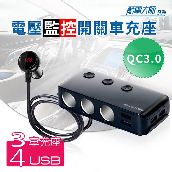 【安伯特】酷電大師 智能電壓監控QC3.0 7孔車充(3孔+4USB)國家認證 電流過充保護