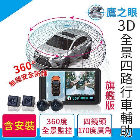 含安裝 鷹之眼 3D全景旗艦版行車記錄器 (送-32G隨身碟+收納盒+面紙架+鹿皮巾)