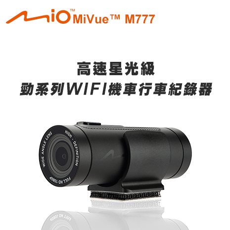 Mio MiVue M777勁系列WIFI機車行車記錄器(送-16G卡+掛鉤+擦拭布+胎壓錶+杯架+香氛)