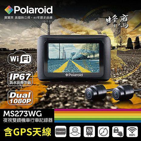 Polaroid寶麗萊 MS273WG蜂鷹Wifi機車夜視雙鏡行車記錄器(含GPS天線)-內附32G卡(限量送-防塵套+固定磁鐵/再送-香氛+擦拭巾)