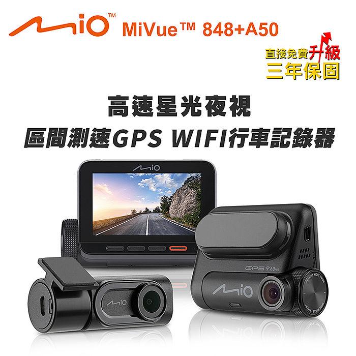 Mio MiVue 848+A50 星光夜視前後鏡頭 區間測速 GPS WIFI行車記錄器(送-32G卡+3好禮)