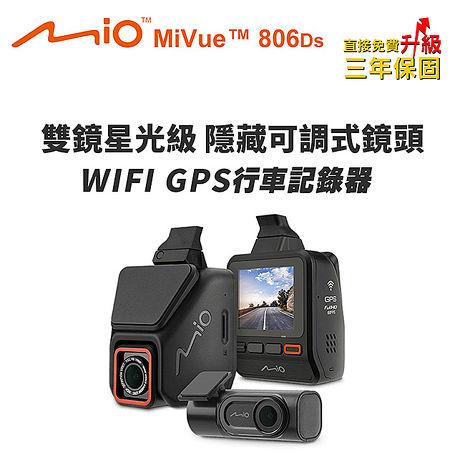 Mio MiVue 806Ds 雙鏡星光級 隱藏可調式鏡頭 WIFI GPS行車記錄器(送-32G卡+3好禮)