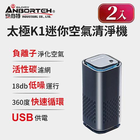 (2入組)【安伯特】神波源 太極K1迷你 車用空氣清淨機 USB供電 負離子淨化