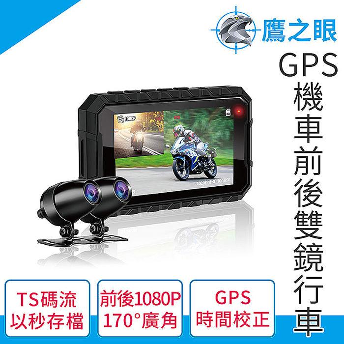 【鷹之眼】GPS機車前後雙鏡行車紀錄器-送32卡 (機車行車記錄器 重機行車紀錄器 雙鏡頭)